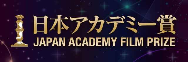 「日本アカデミー賞」優秀アニメーション作品賞発表!