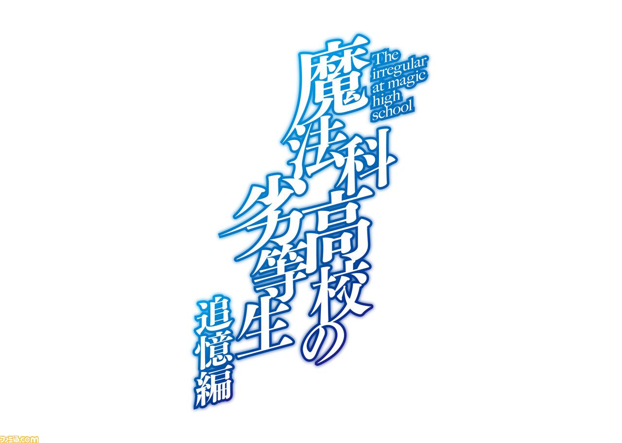 「魔法科高校の劣等生 追憶編」アニメ制作決定していたwww