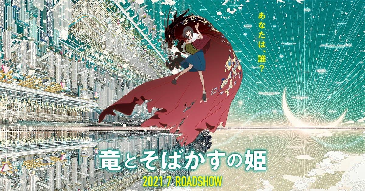 細田守の最新アニメ映画『竜とそばかすの姫』とは??