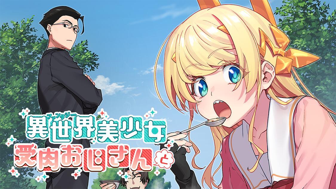 タイトルがやば漫画がTVアニメ化決定www