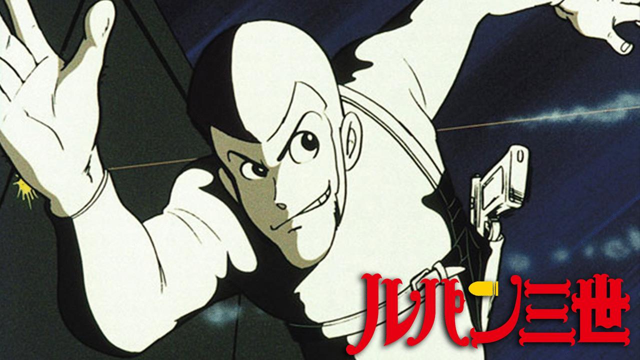 【朗報】「ルパン三世」新作TVアニメが10月より放送!