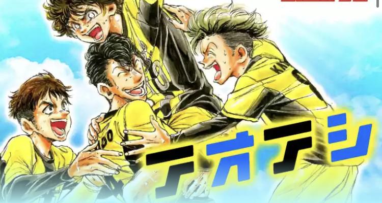 サッカー漫画『アオアシ』がアニメ化!?