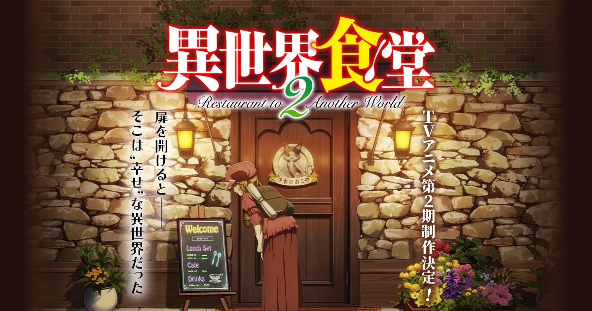 あの名作飯テロアニメの第2期制作決定!?