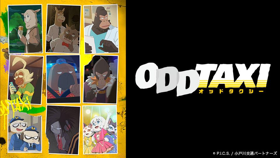 【朗報】今季最強アニメ、「オッドタクシー」に決定