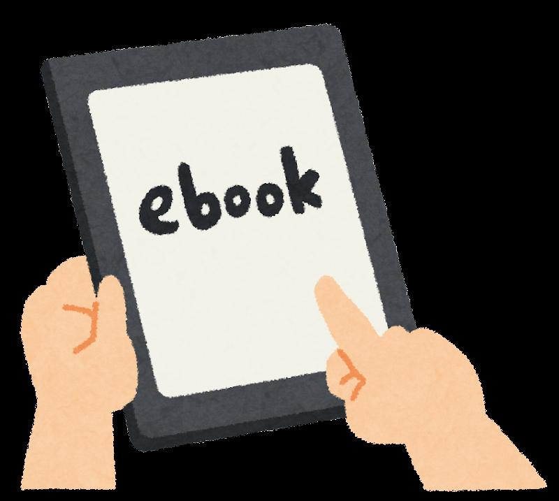 電子書籍ってサ終したらうなるん?